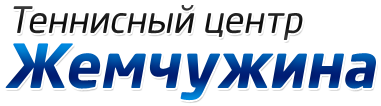 Логотип Теннисный центр «Жемчужина» в Новомосковске — официальный сайт