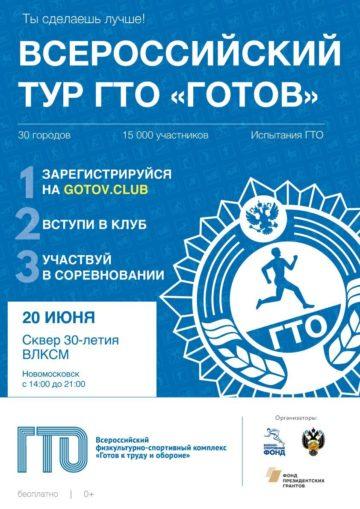 Afisha-A3-GTO-Novomoskovsk_preview