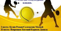 Поздравляем победителей парного турнира посвящённого «80-летию дня физкультурника»